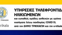 Παραχώρηση Εξοπλισμού Τηλεφροντίδας σε ηλικιωμένους από τον Δήμο Τρικκαίων & την e-Trikala σε συνεργασία με το ΕΚΕΤΑ