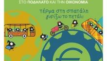 Ευρωπαϊκή Εβδομάδα Κινητικότητας στα Τρίκαλα!