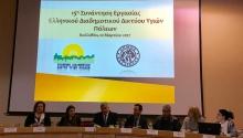 Παρουσίαση του ευρ. προγράμματος ACTIVAGE στην 15η Συνάντηση Εργασίας των Δήμων μελών του ΕΔΔΥΠΠΥ